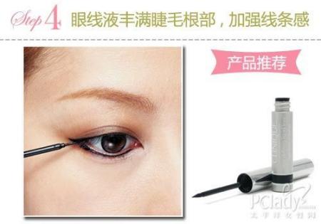 4步骤简单大眼妆眼线画法