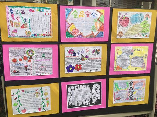 图为:岳麓区幼儿教育集团第五幼儿园以食品安全为主题的亲子手抄报。