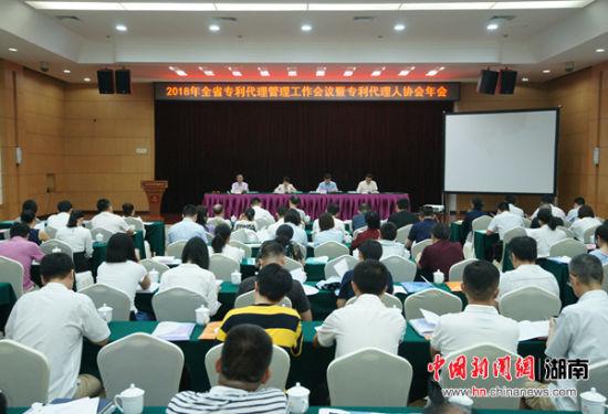 18日,2018年湖南省专利代理管理工作会议暨专利代理人协会年会召开。