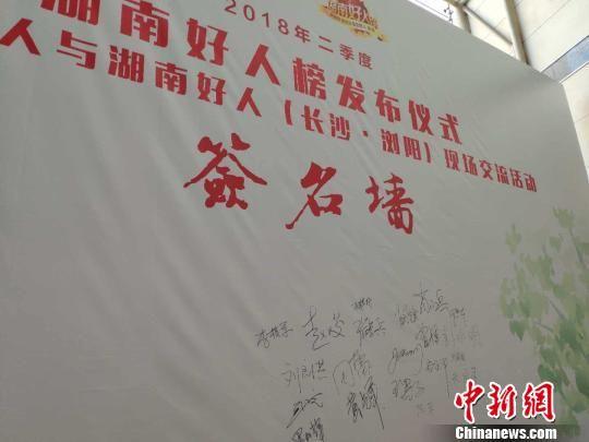 签名墙。 王昊昊 摄