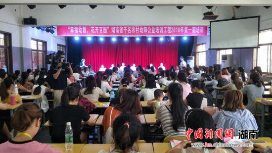 湖南启动千名农村幼儿教师公益培训工程。