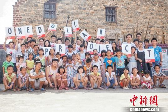 """""""一美元爱心计划""""志愿者和江西省莲花县文塘村的孩子们。 郭仅仅 摄"""