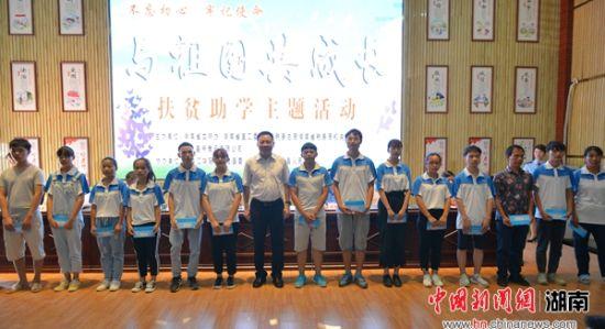 省税务局党委委员、副局长皮本固与受资助学生合影。