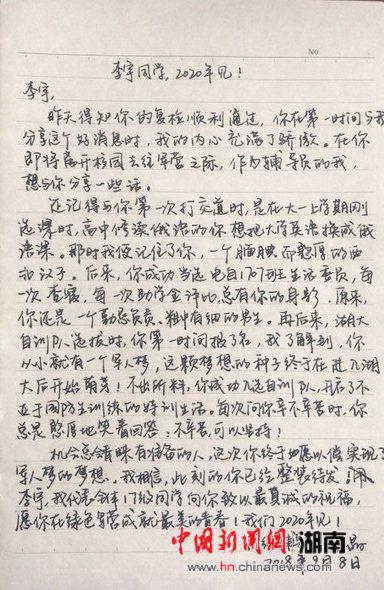 """辅导员与大学生新兵立两年之约:争做湖南大学的""""许三多""""。"""