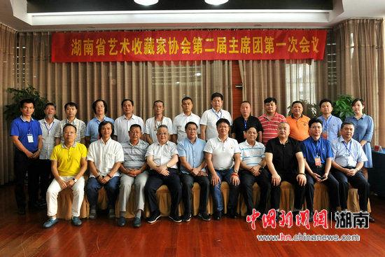 湖南省艺术收藏家协会新当选的第二届主席团和秘书处成员。