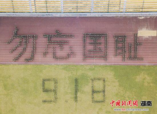 """中南大学学生生摆""""九一八""""字样呼吁青年学子勿忘国耻。"""