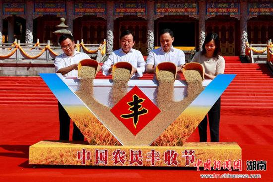 炎陵县丰收节系列活动正式启动。主办方供图
