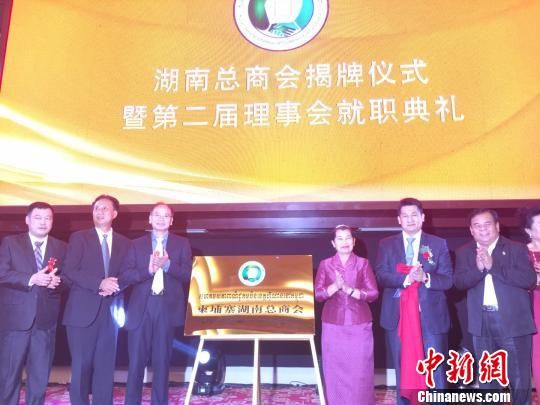 图为柬埔寨澳门永利官网线上娱乐总商会揭牌仪式。 黄耀辉 摄