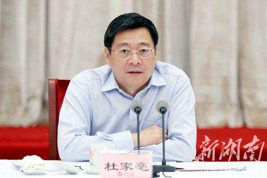 (中共最新白菜网送彩金省委书记杜家毫主持会议并讲话。)