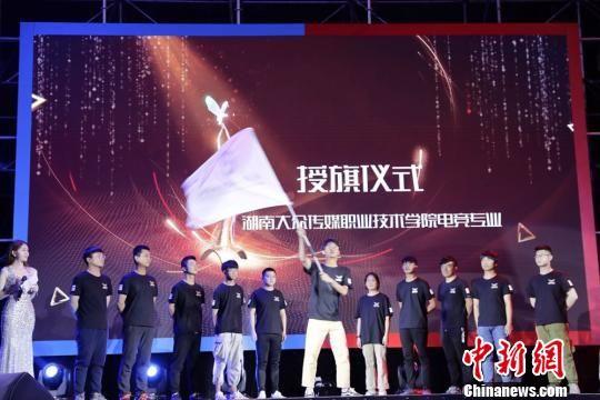 第一届电子竞技运动与管理专业班授旗仪式。主办方供图