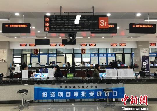 政府投资项目审批时限由269个工作日压缩到95个工作日。 邓霞 摄
