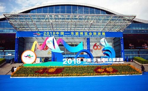 (2018中国-东盟博览会旅游展在桂林举办)