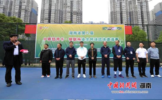 湖南省网球管理中心主任崔恒主持开幕式