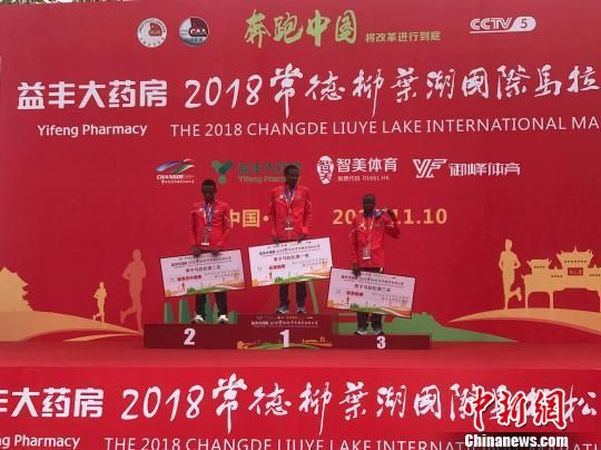马拉松男子组颁奖,埃塞俄比亚选手Abdi Asefa Kebede获第一名。刘着之 摄