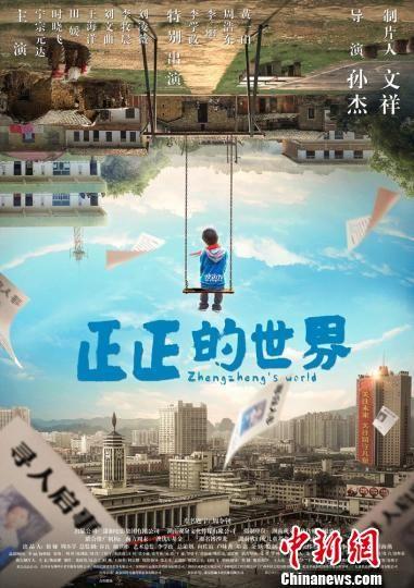 电影《正正的世界》海报。片方供图