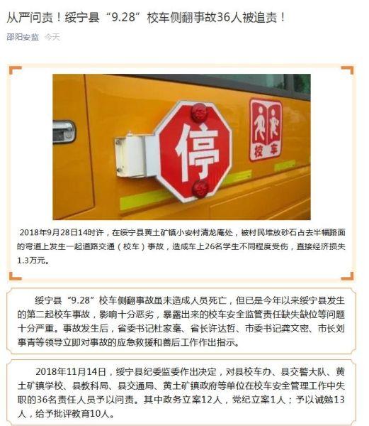 邵阳安监微信公号截图。