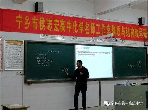 宁乡市侯志宏高中化学步骤工作室举行2018年cada4图框操作名师图片
