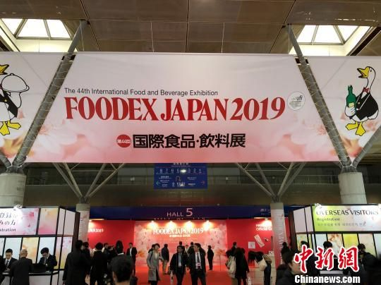 第44届国际食品饮料展现场。湖南省商务厅供图