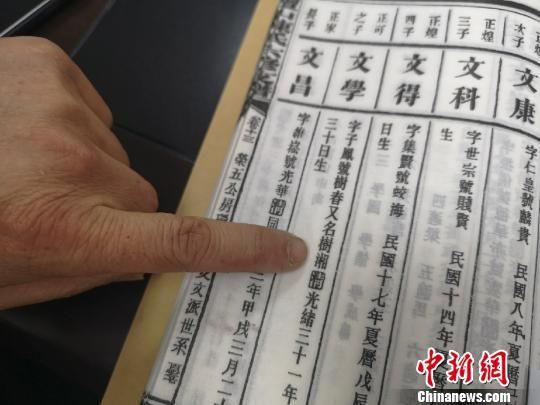 长沙县福临镇文化站保存有《檀山陈氏六修支谱》,记载着陈树湘和祖辈的名字、生庚年月等信息。 唐小晴 摄
