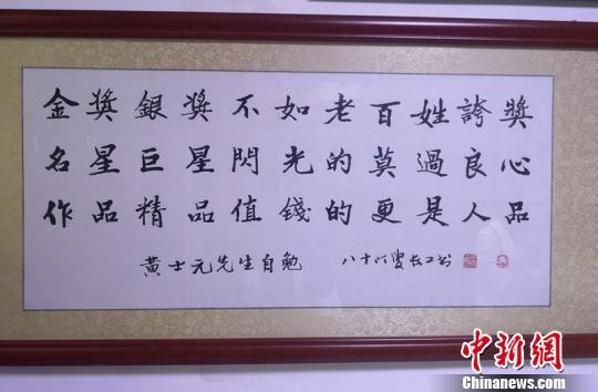 黄士元家中的醒目位置挂着他最看重的几句话,以便时刻自勉。 刘曼 摄