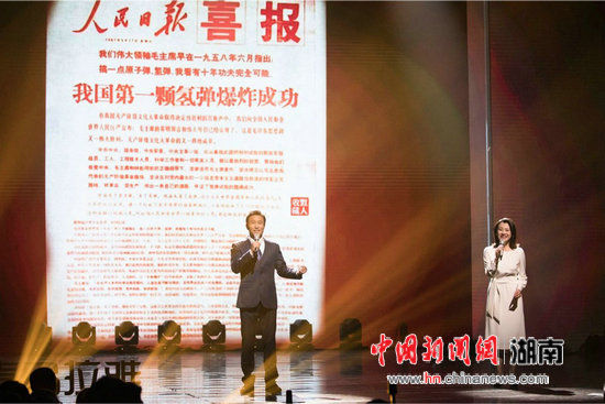 """王洛勇、刘琳用朗诵的形式致敬""""两弹元勋""""邓稼先。湖南卫视供图"""