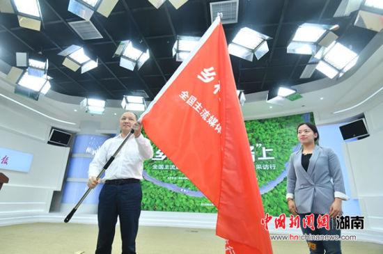 长沙市交通运输局党委书记 局长胡岳龙向媒体团代表授旗。 田超 摄