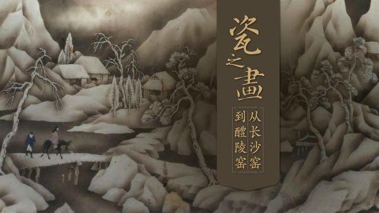 """""""瓷之画――从长沙窑到醴陵窑"""""""