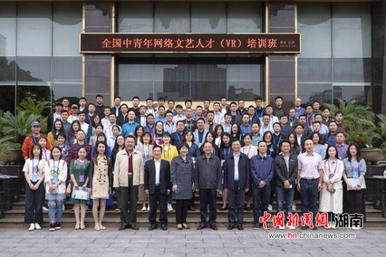 首期全国中青年网络文艺人才培训班开班。