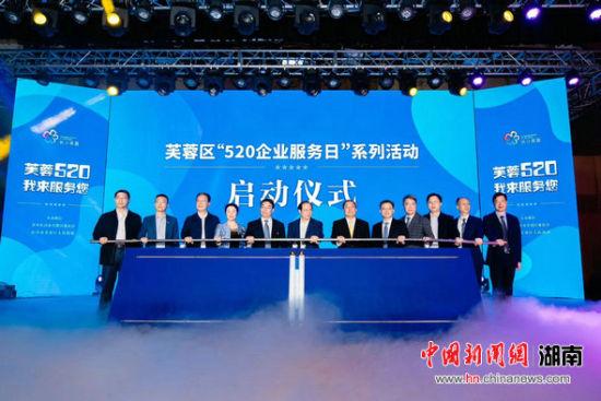 """长沙芙蓉区""""520企业服务日""""系列活动启动仪式。"""