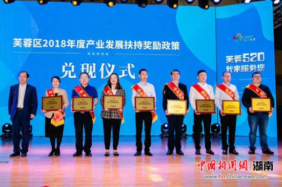 长沙芙蓉区2018年度产业发展扶持奖励4115余万元兑现。