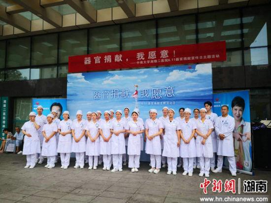 6•11器官捐献日主题活动在中南大学湘雅二医院举行。