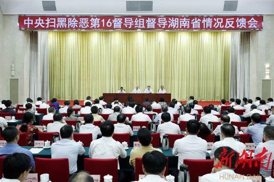 (6月11日上午,中央扫黑除恶第16督导组督导湖南省情况反馈会在长沙举行。)