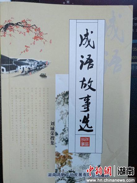刘城荣老人选编的《成语故事选》。