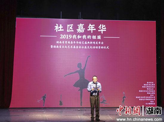 湖南大剧院董事长张三喜致辞。
