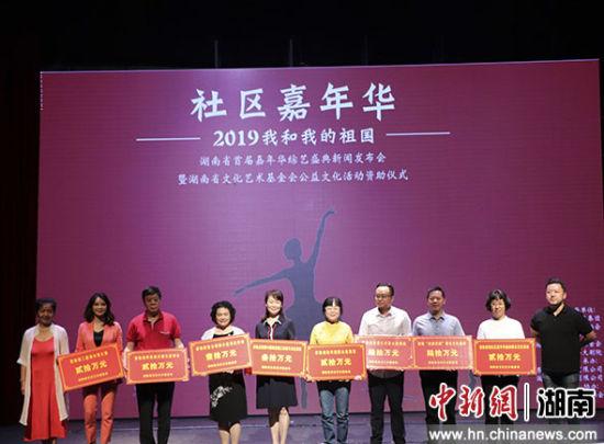 湖南省文明艺术基金会公益文明运动赞助典礼。