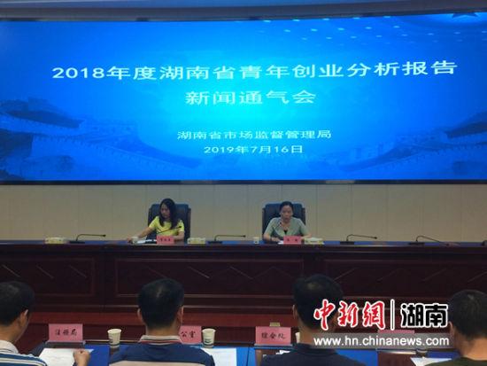7月16日,《2018年湖南省青年创业剖析陈诉》在长沙公布。