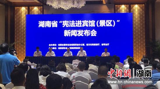湖南启动宪法进宾馆(景区)活动。