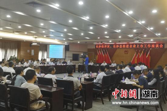 长沙经开区、长沙县推进企业上市工作座谈会召开。