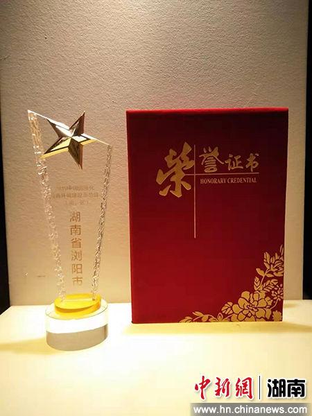 浏阳获评中国国际化营商情况建立树模县(市、区)。