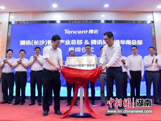 腾讯(长沙)智慧产业总部在湖南长沙揭牌成立。