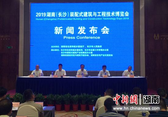 2019湖南(长沙)装配式建筑与工程技术博览会新闻发布会现场。
