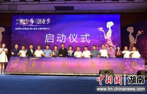 2019湘女秀大赛长沙启动。