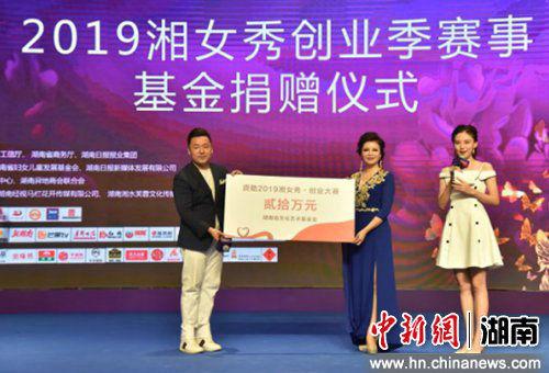 湖南省文化艺术基金会向大赛捐赠20万元赛事基金。