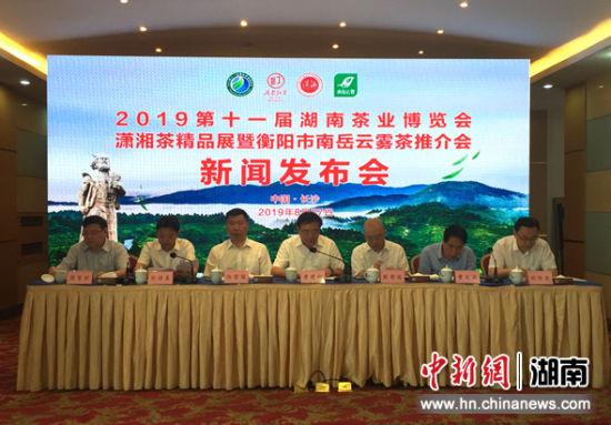8月27日,2019第十一届湖南茶博会新闻发布会在长沙举行。