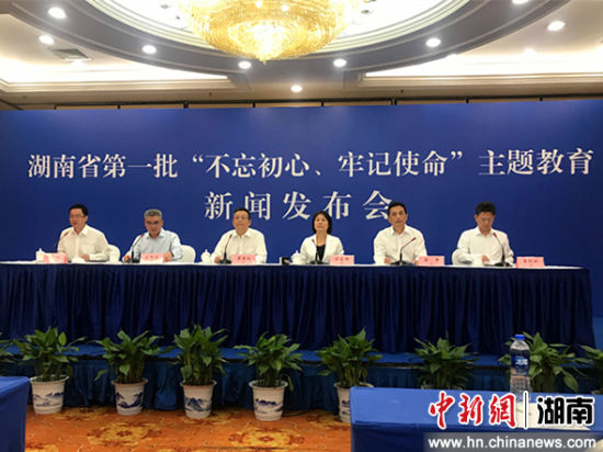 """湖南省第一批""""不忘初心、牢记任务""""主题教诲旧事公布会现场。"""
