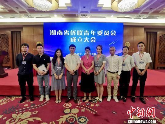 左菲(右四)参加湖南省侨联青年委员会成立大会。 受访者供图