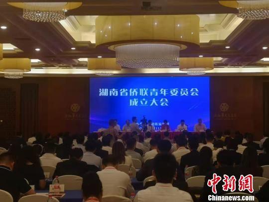 湖南省侨联青年委员会在长沙成立。 唐小晴 摄