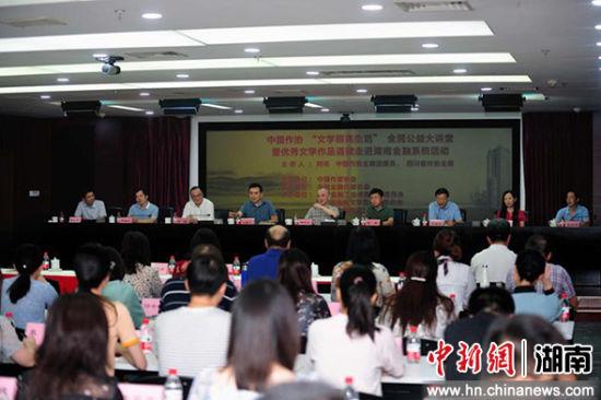 """中国作协""""文学照亮生活""""全民公益大讲堂走进湖南。"""