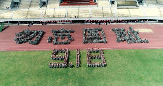 """中南大学千名新生摆出""""9.18•勿忘国耻""""的图案。"""