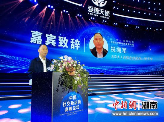 湖南省工商业联合会党组成员、秘书长祝拥军致开幕词。